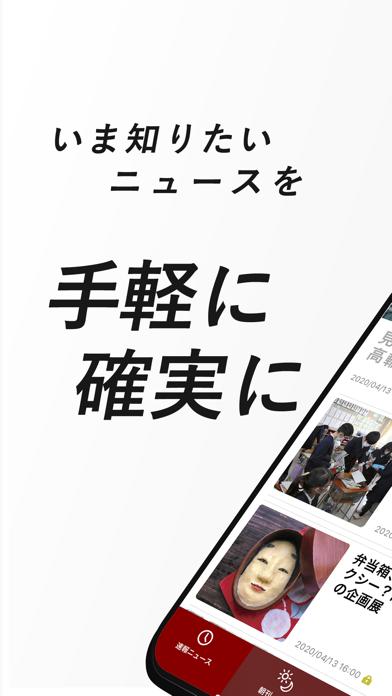 朝日新聞デジタル ScreenShot0