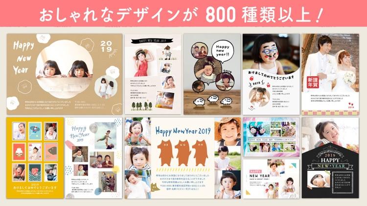おしゃれ年賀状2020 screenshot-4