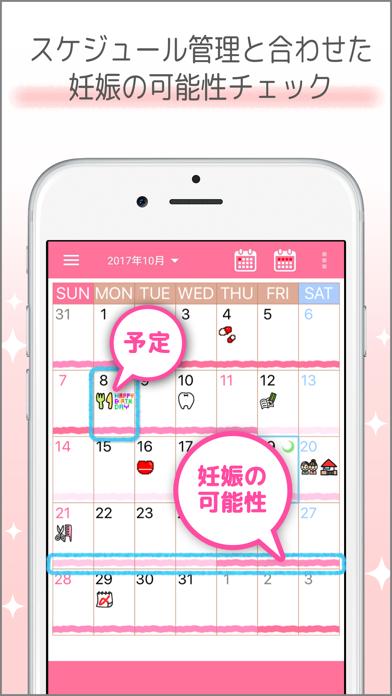 リズム手帳 ー 生理日を簡単管理 ScreenShot1