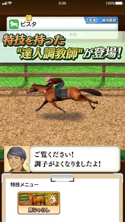 ダービースタリオン マスターズ screenshot-4