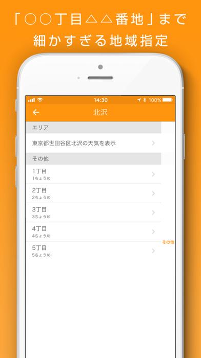 マピオン超ピンポイント天気 ScreenShot5
