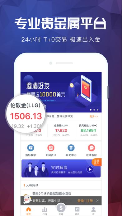 鑫汇宝贵金属尊享版—现货黄金贵金属投资软件 screenshot three