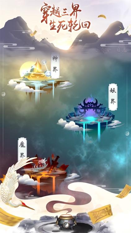 玄元修仙录:仙侠奇缘-玄幻修真放置手游