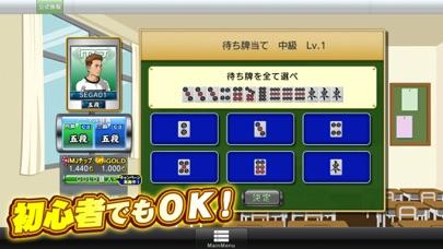 NET麻雀 MJモバイル screenshot1