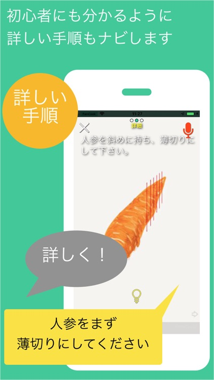 FamCook - 音声操作で楽に学べる料理教室アプリ screenshot-5