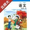 小学语文四年级上册北师大版