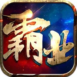 皇朝霸业-盛世王权