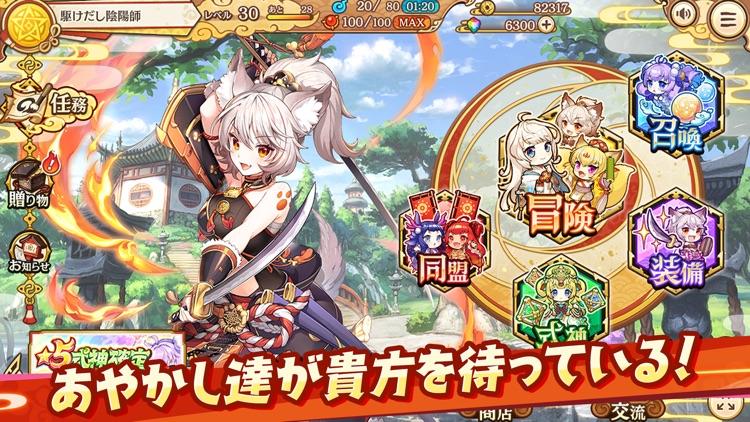 あやかしランブル!【あやらぶ】 screenshot-6