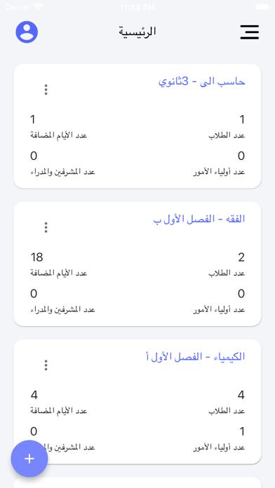 wajebaty واجباتي screenshot #6