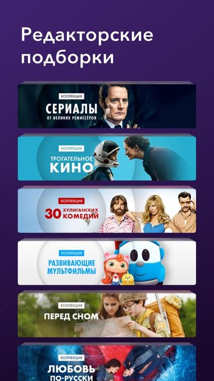 Okko Фильмы HD. Кино и сериалы screenshot-8