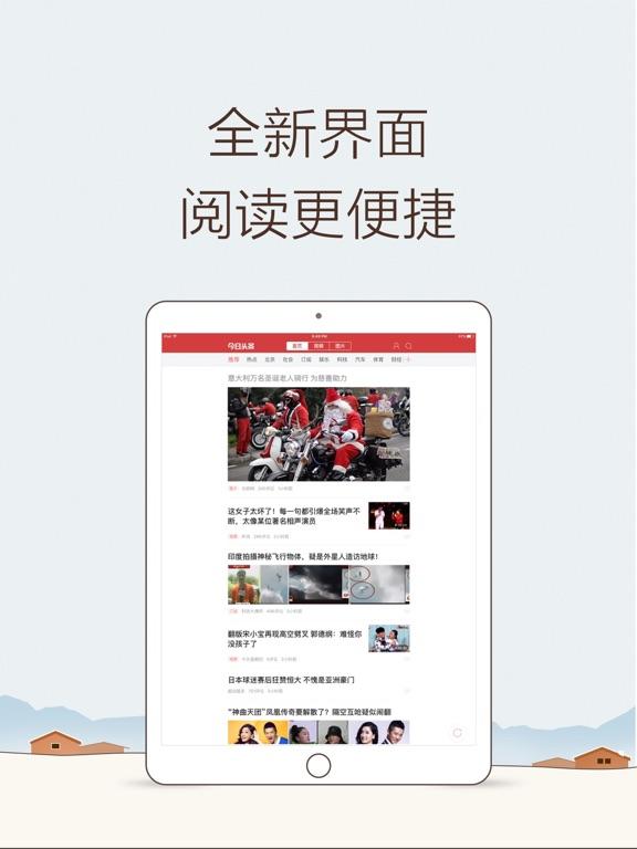 Screenshot #4 pour 今日头条