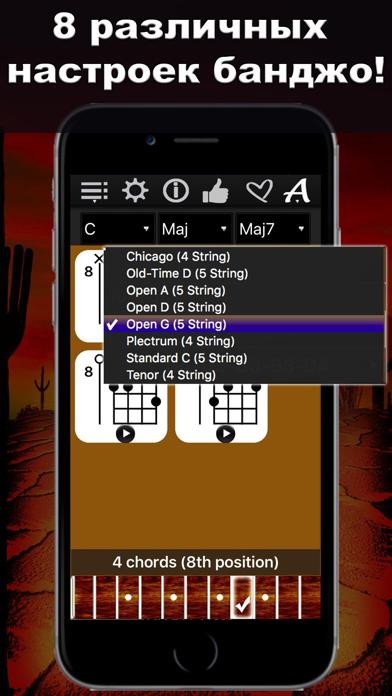 Компас Аккордов для Банджо скриншот программы 2