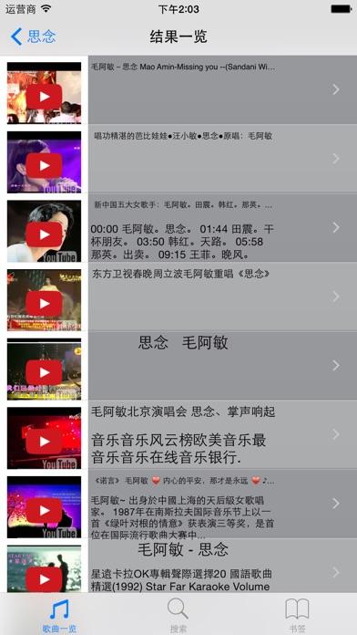 Chinese Golden Songs Lite screenshot four