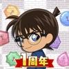 名探偵コナンパズル 盤上の連鎖(クロスチェイン) - iPhoneアプリ