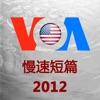 VOA慢速英语短篇精华合集听力口语高清版HD
