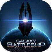 银河战舰-策略战争称霸宇宙