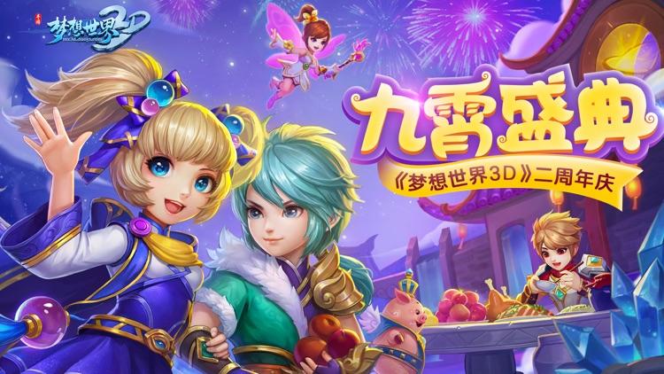 梦想世界3D-二周年庆典 screenshot-0