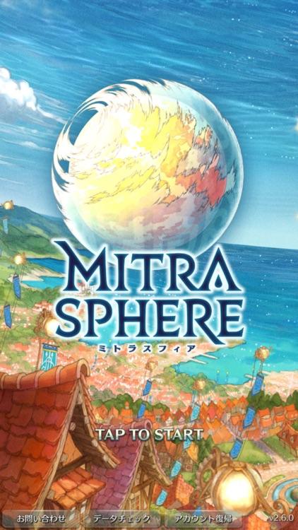 ミトラスフィア -MITRASPHERE- screenshot-0