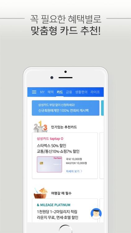 삼성카드 screenshot-2