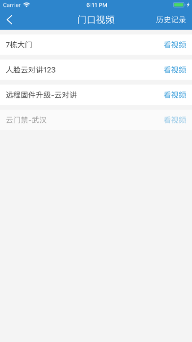 Screenshot for 通通云门禁 in United States App Store