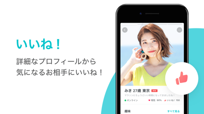 Pairs(ペアーズ) 恋活・婚活の出会い マッチングアプリ ScreenShot2