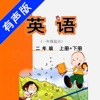 外研版新标准小学英语二年级上下册 -一起点教材