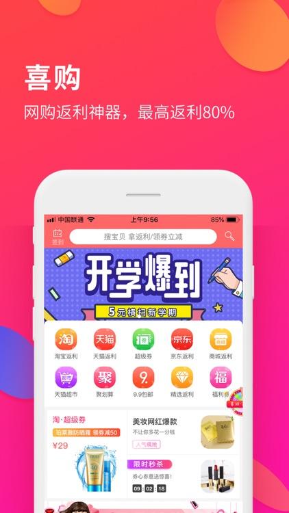喜购-购物返利省钱 领海量优惠券 screenshot-3