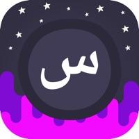 Codes for Infinite Arabic Hack