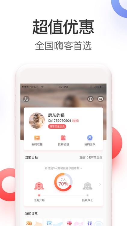 嗨券-领优惠券省钱app screenshot-3