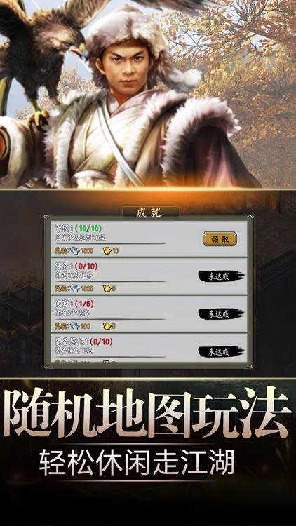 武侠群侠传-单机武侠历险RPG手游 screenshot-3