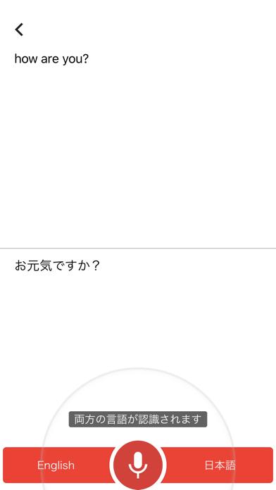 Google 翻訳 ScreenShot2