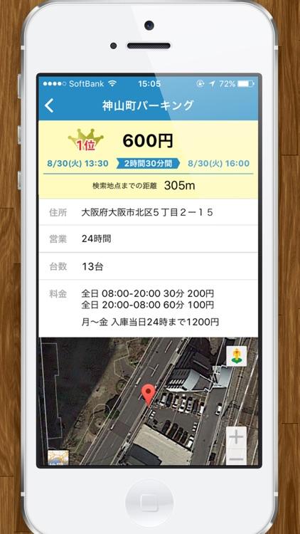 駐車場料金検索〜PPPark!〜 screenshot-4