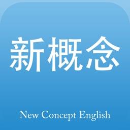 新概念英语专业版 - 英语美语全四册