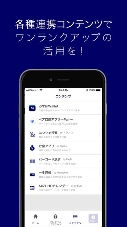 みずほ銀行 みずほダイレクトアプリ screenshot-4