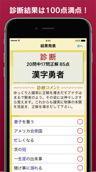 漢字力診断のおすすめ画像4