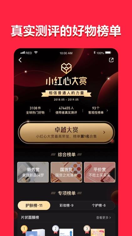 小红书 – 标记我的生活 screenshot-4