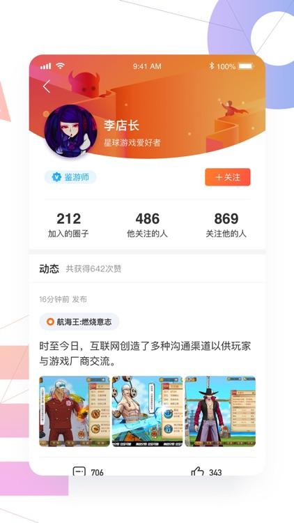 九游 - 游戏兴趣社区 screenshot-4