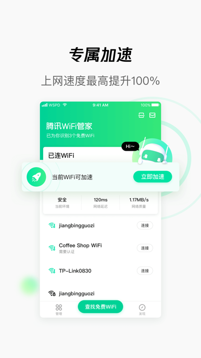 腾讯WiFi管家-一键连上安全WiFi 用于PC
