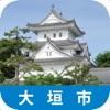 大垣市景観遺産・四季の里アプリ