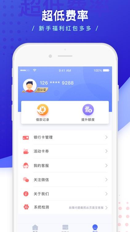 快闪卡贷-贷款借钱现金借款平台 screenshot-3