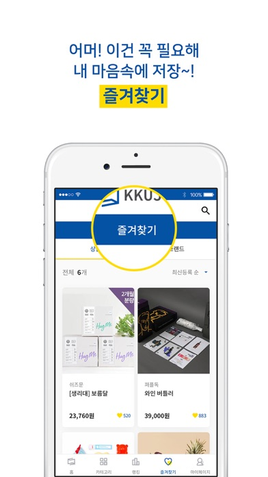 꾸준 - 대한민국 NO.1 정기구독 중개 플랫폼 screenshot 4