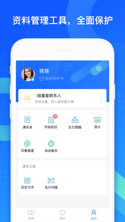 QQ同步助手-通讯录微信文件备份管家 screenshot-5