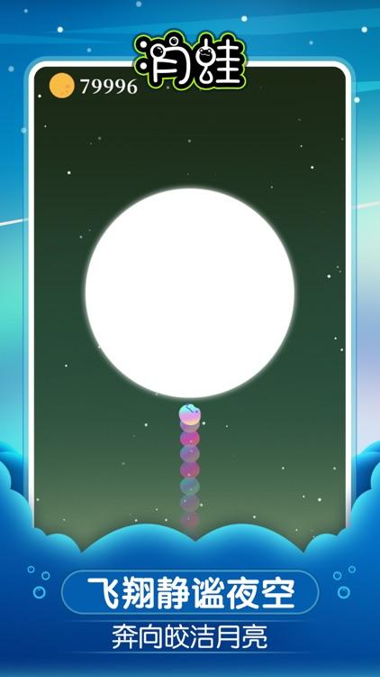 月蛙—休闲跳跃小游戏 screenshot-3
