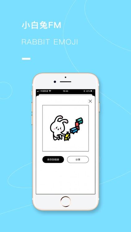 小白兔FM-Rabbit Emoji
