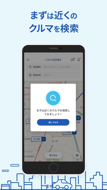 GO2GO(ゴーツーゴー)- 個人間カーシェアアプリ screenshot-3