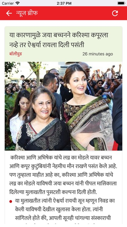 Lokmat News App screenshot-3