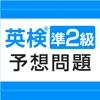 英検®準2級予想問題ドリル
