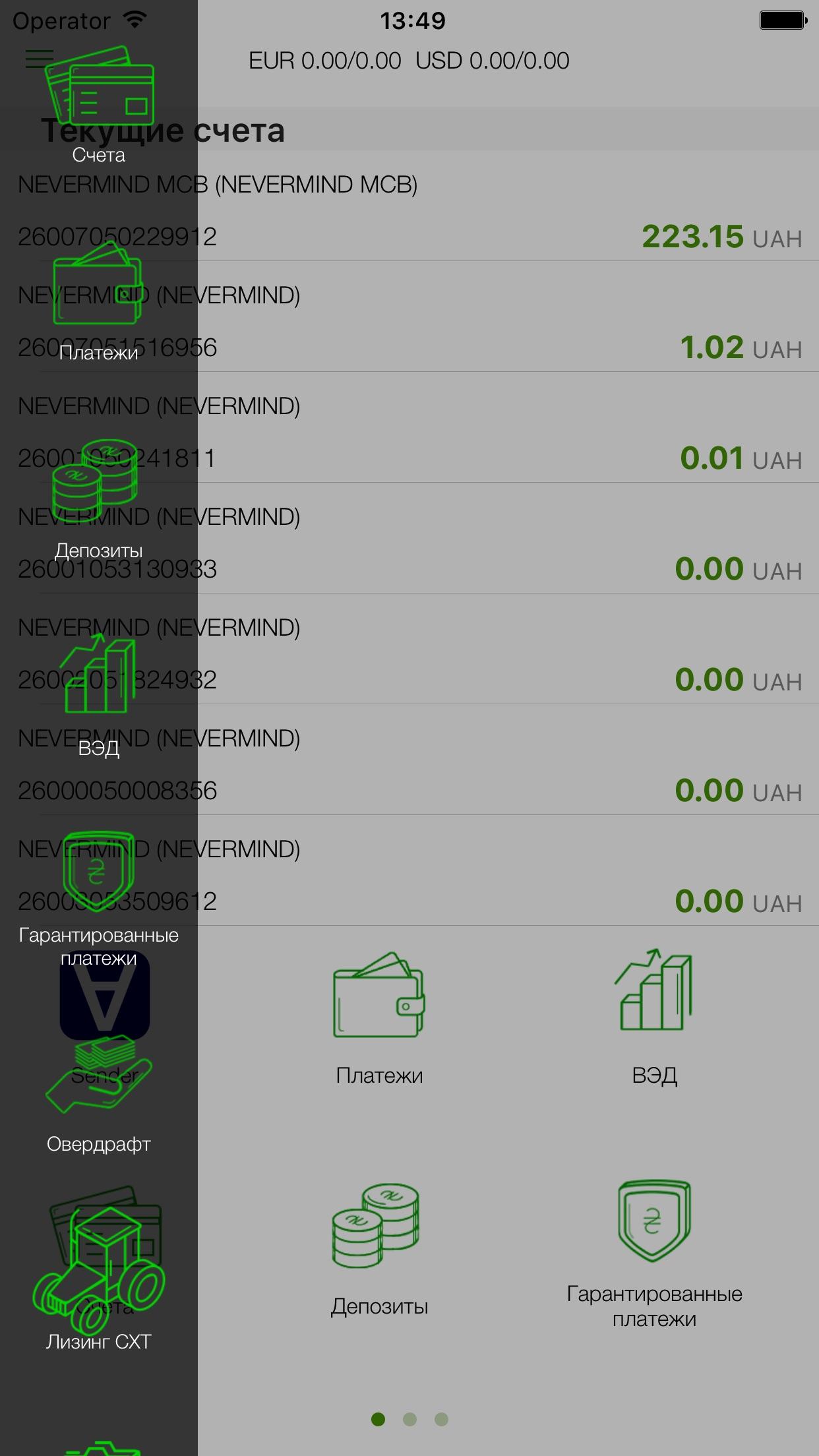 Приват24 Бізнес Screenshot