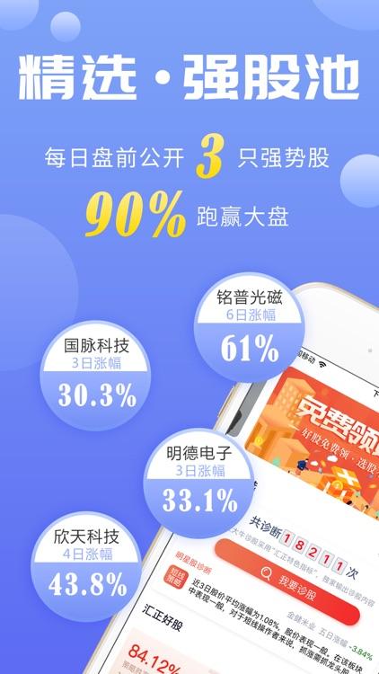 汇炒股 screenshot-0