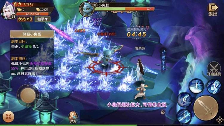 问天录:少年蜕变 screenshot-3